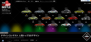 Volkswagen The Heart Beetle The Beetle デザインコンテスト 最終.png