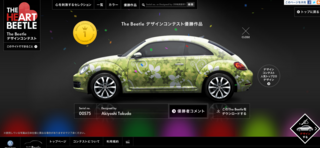 Volkswagen The Heart Beetle The Beetle デザインコンテスト 優勝.png